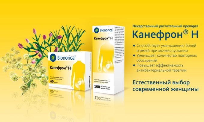 Препарат «Канефрон» обладает мгновенным спазмолитическим, противомикробным, мочегонным действием
